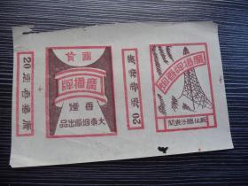 民国广播牌-香烟纸