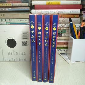 奇普·哈里森系列四册全合售  首开纪录+梅开二度+啖血记 +郁金香迷情 四本合售