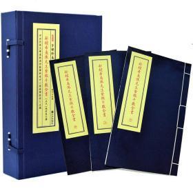 子部珍本备要第175种:新锓希夷陈先生紫微斗数全书竖版繁体线装 9787510849565