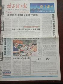 哈尔滨日报,2008年9月1日华国锋同志遗体在京火化、生平;四川攀枝花发生5.6级地震;残奥会火炬在文明古城长沙传递,对开八版彩印。