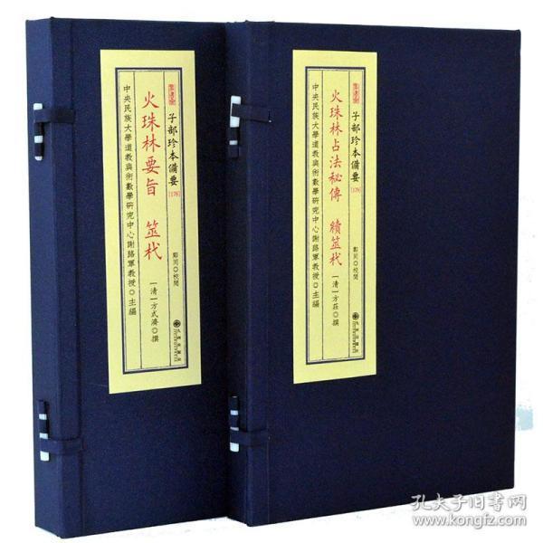 子部珍本备要第178种:火珠林要旨 筮杙 第179种:火珠林占法秘传 续筮杙 竖版繁体手工宣纸线装书