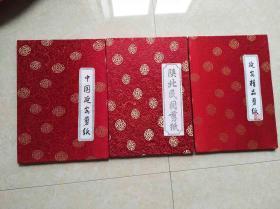 延安精品剪纸 陕北民间剪纸 中国延安剪纸3本合售