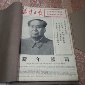 福建日报1973年1月