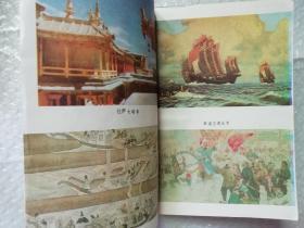 八九十年代小学历史课本上下册 未使用