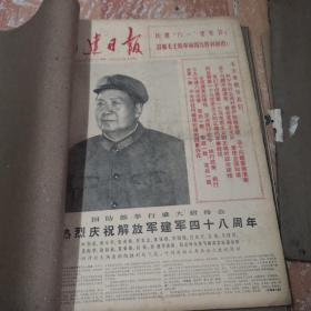 福建日报1975年8月