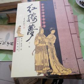 中国古典四大名著绣像本八册