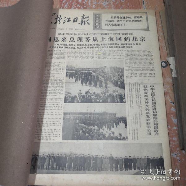 黑龙江日报1972年3月