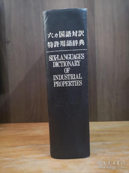 六カ国语 対訳特许用语辞典