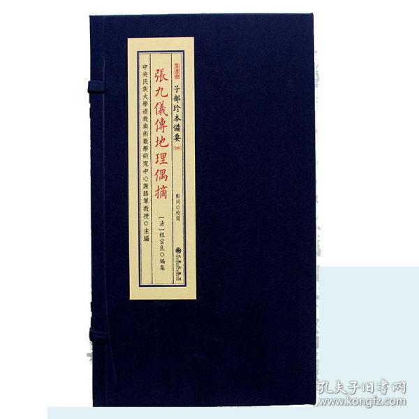 子部珍本备要第183种:张九仪传地理偶摘竖版繁体宣纸线装古籍9787510849565
