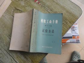 橡胶工业手册.第六分册.下册.试验方法