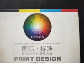 国际·标准设计与色彩搭配色谱