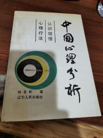 中国心理分析