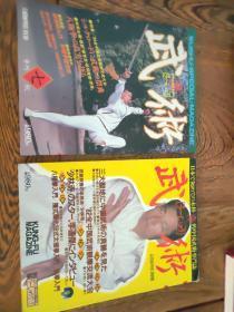 日文原 武术杂志 1982 ,1984秋 两册合售