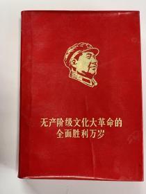 《无产阶级文化大革命的全面胜利万岁》(中科大1968)