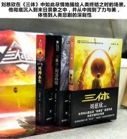 三体 2 (黑暗森林)