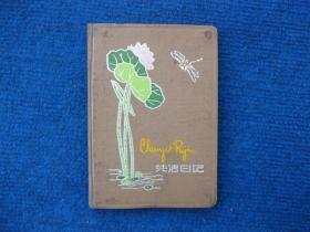 天津市公私合营天津制本厂50开100页漆面日记本---纯洁日记,内容记载1960年山西一保卫干部工作