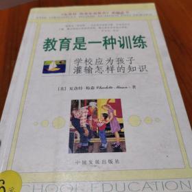 教育是一种训练(夏洛特·梅森家庭教育丛书)