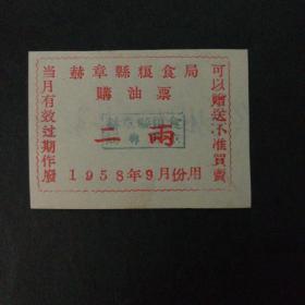 1958年赫章县油票二两