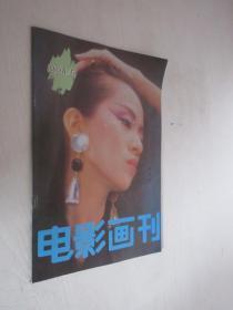 电影画刊        1994年第5期