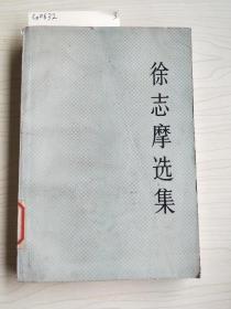 《徐志摩选集》