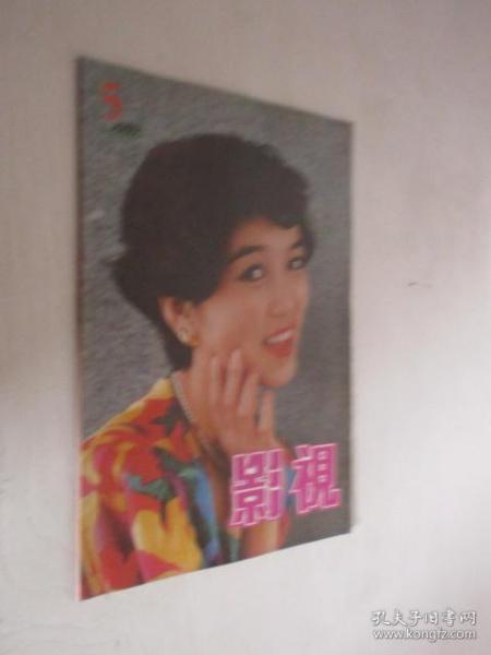 影视       1989年第5期