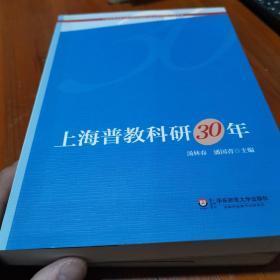 上海市教育科学研究院普通教育研究所30周年学术丛书:上海普教科研30年