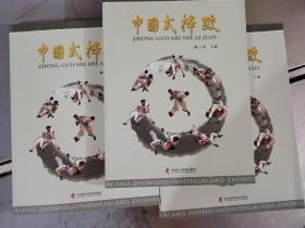 中国式摔跤 康云涛主编 正版全彩印刷