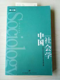 中国社会学(第三卷)