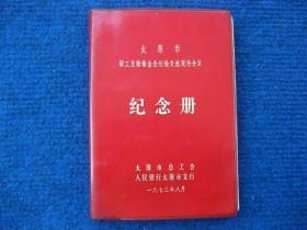 文革日记本:1973年太原市职工互助储金会经验交流现场会议纪念册,语录插页,