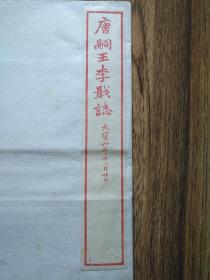 唐 嗣王李戢墓志
