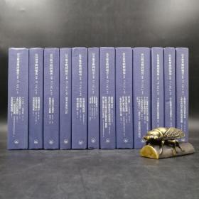 杨奎松教授主编·抗日战争战时报告初编: 一二八 (全12卷,精装)