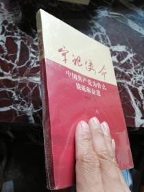 牢记使命:中国共产党为什么能砥砺奋进