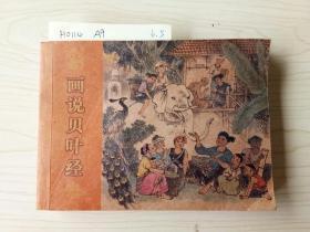 中国贝叶经故事连环画(第一集)话说贝叶经