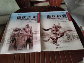 重庆历史上下册