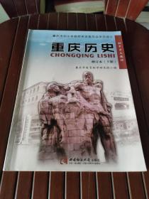 重庆历史下册