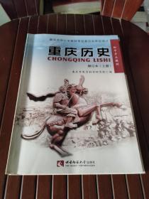 重庆历史上册
