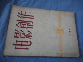 电影创作 1959-08