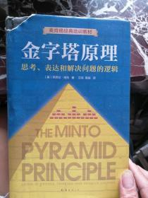 金字塔原理(新版)