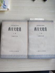 西方文论选全两册。
