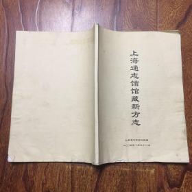 上海通志馆馆藏新方志