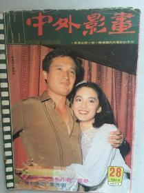 中外影画  林青霞 秦祥林  叶倩文  杨惠姗  罗佩芝 夏梦