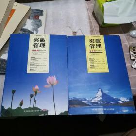 突破管理精选本2010【上下册】
