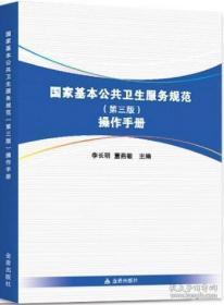 国家基本公共卫生服务规范(第三版)操作手册 举