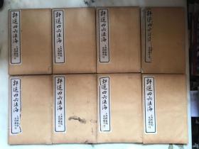 民国线装石印:《评选四六法海》(卷一至卷八)八册全