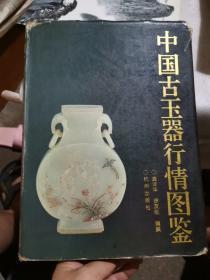中国古玉器行情图鉴