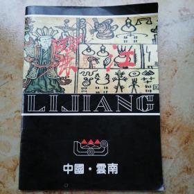 丽江:中国云南
