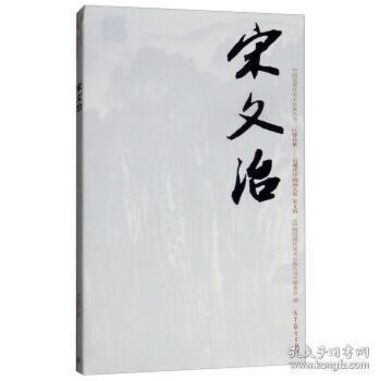 巨擘传世近现代中国画大家:宋文治