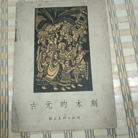 古元的木刻。朝花美术出版社