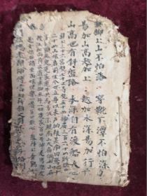 咸丰八年手抄唱本一册