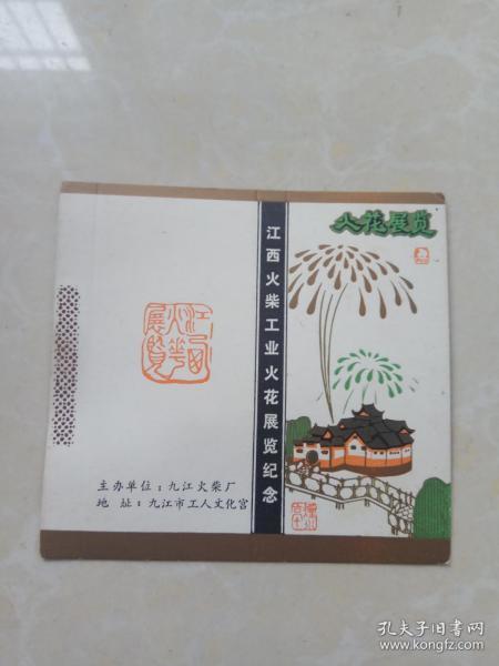 江西火柴工业火花展览纪念